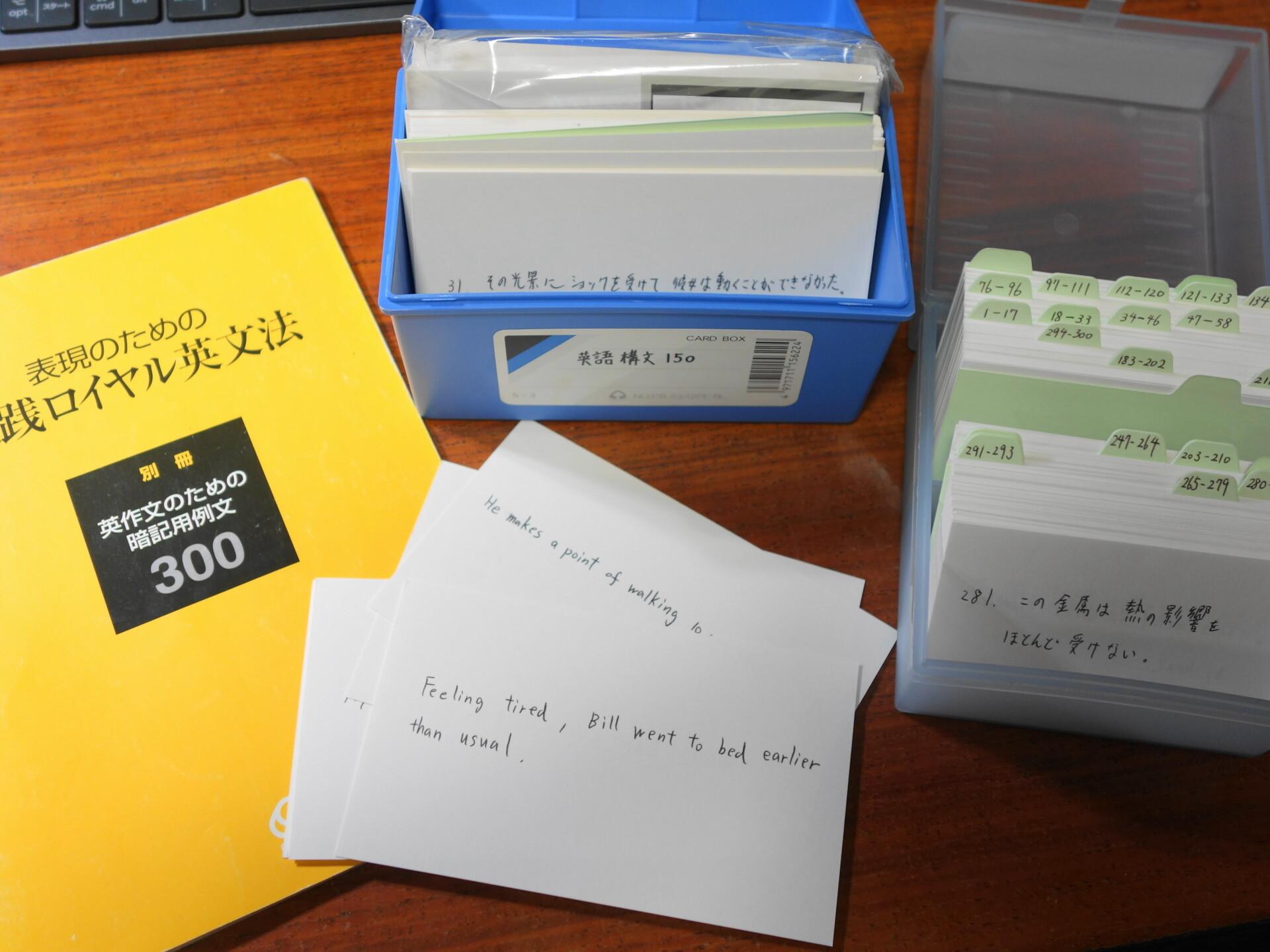 英語例文暗記用の情報カード