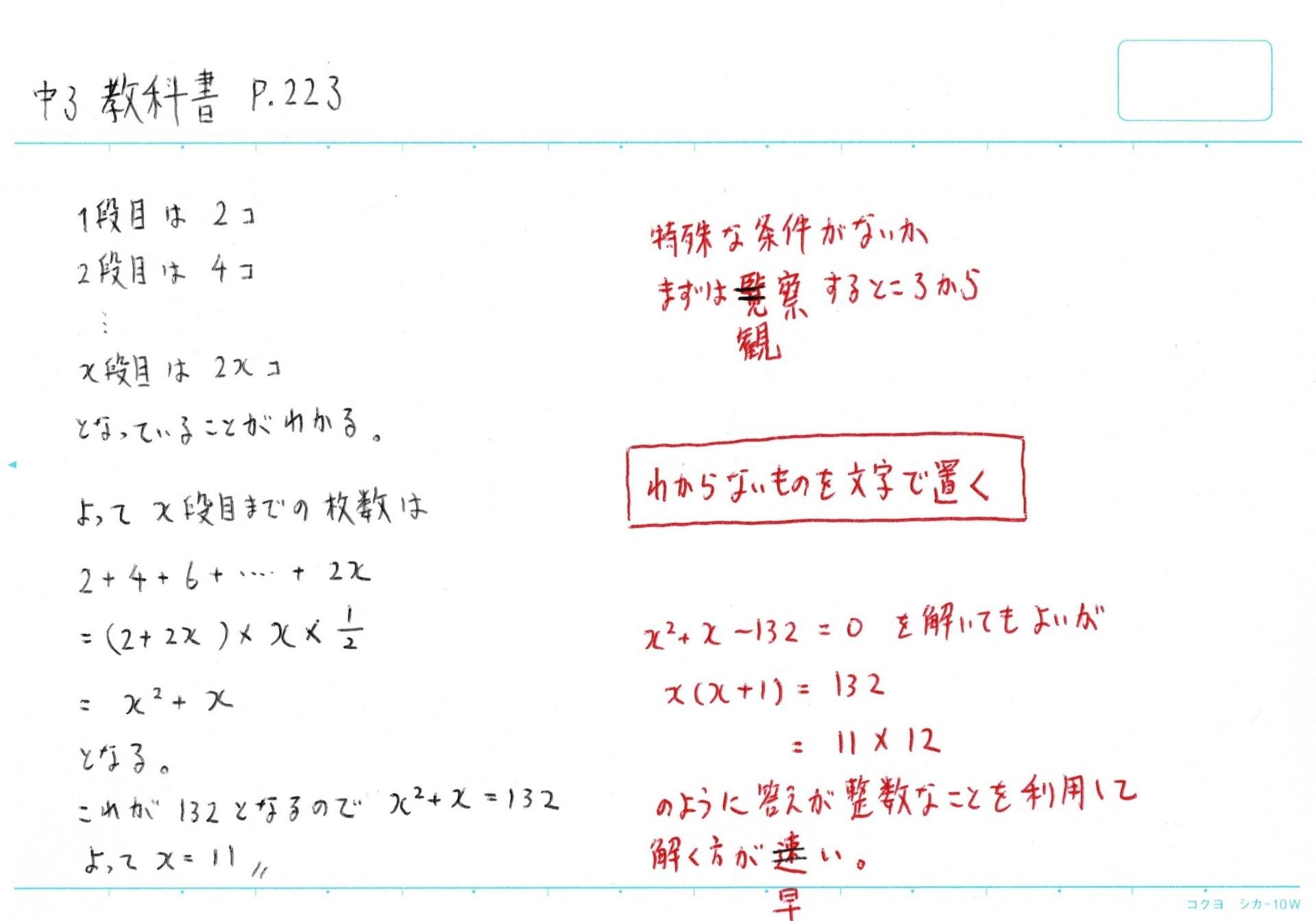 数学の情報カード裏面