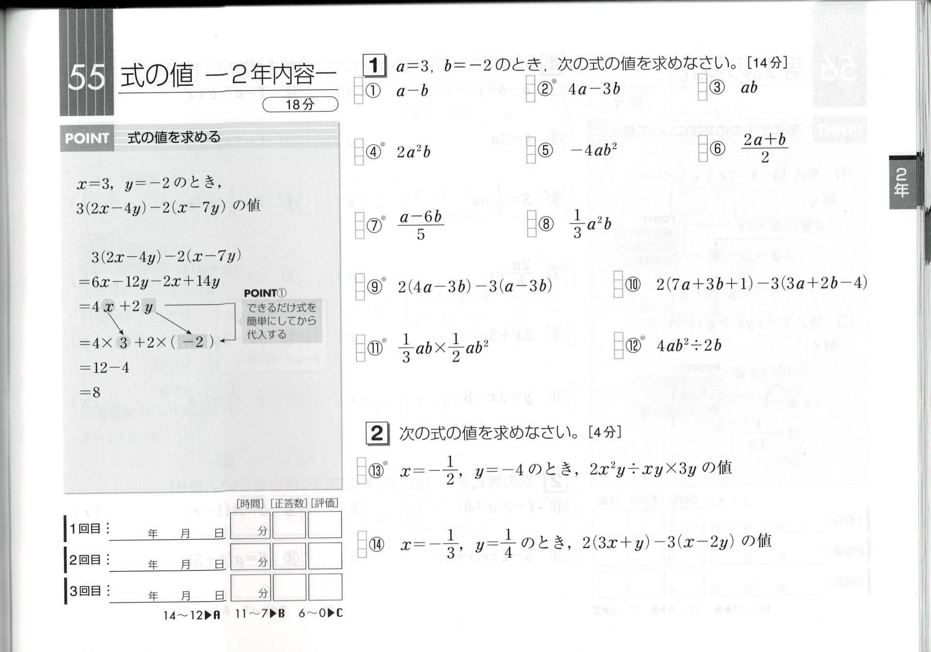 制限時間の設定された数学ドリル