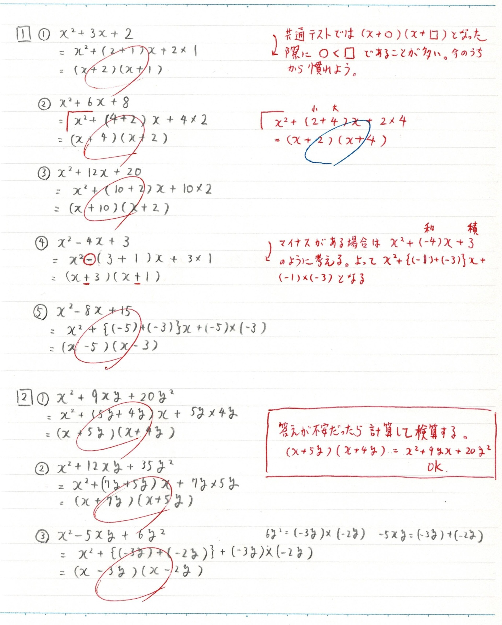 書き込みをした数学ノート