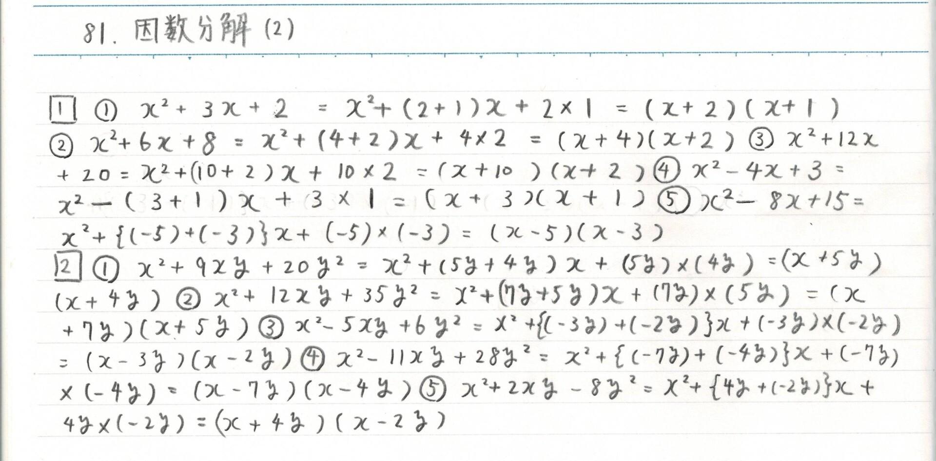 余白のない数学ノート