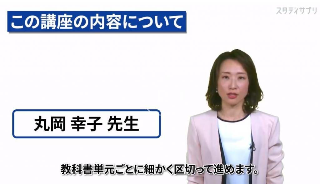 丸岡幸子先生