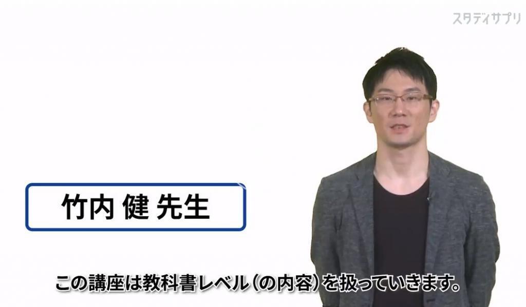 竹内健先生